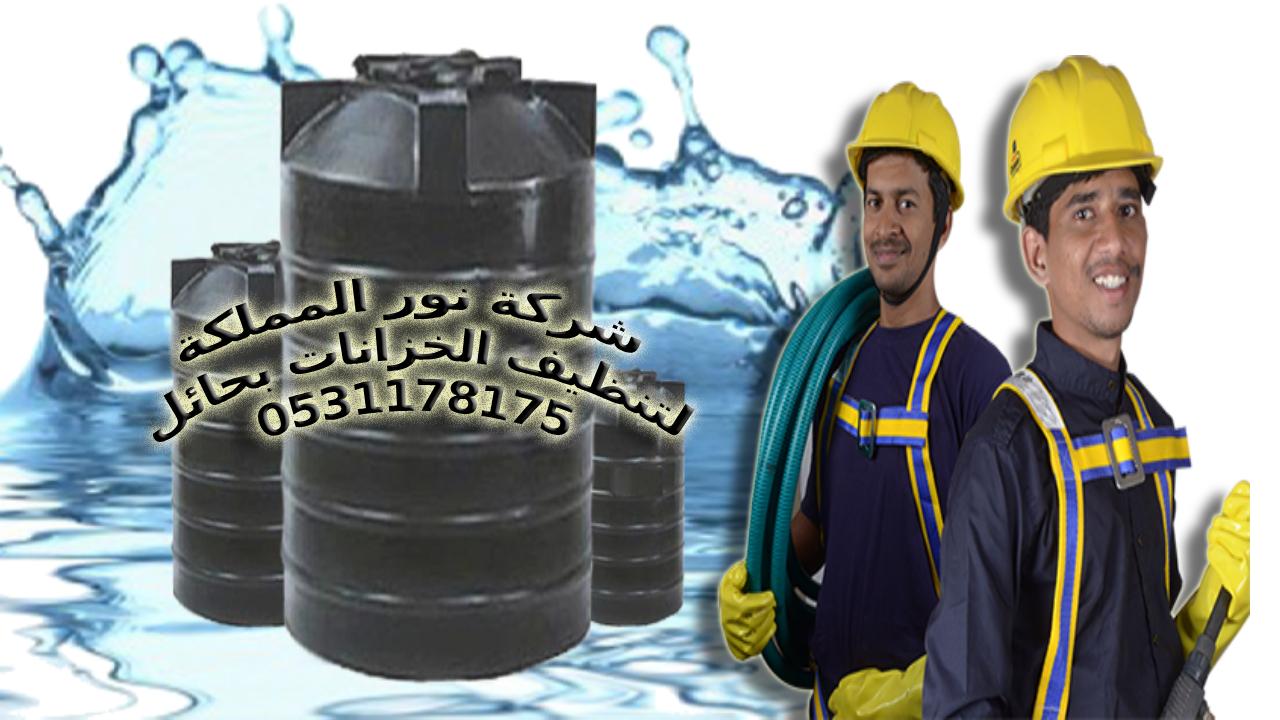 شركة تنظيف خزانات بحائل 0556301148