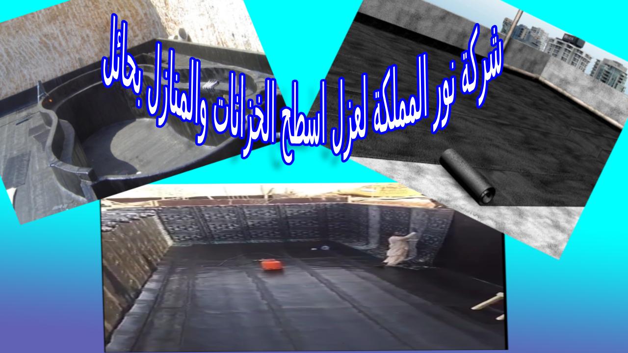 شركة عزل اسطح وخزانات بجازان_شركة نور المملكة