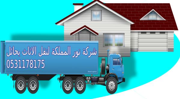 شركة نقل اثاث ونقل عفش بحائل _ شركة نور المملكة