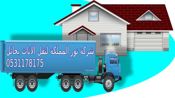شركة نقل اثاث ونقل عفش بحائل 0531178175