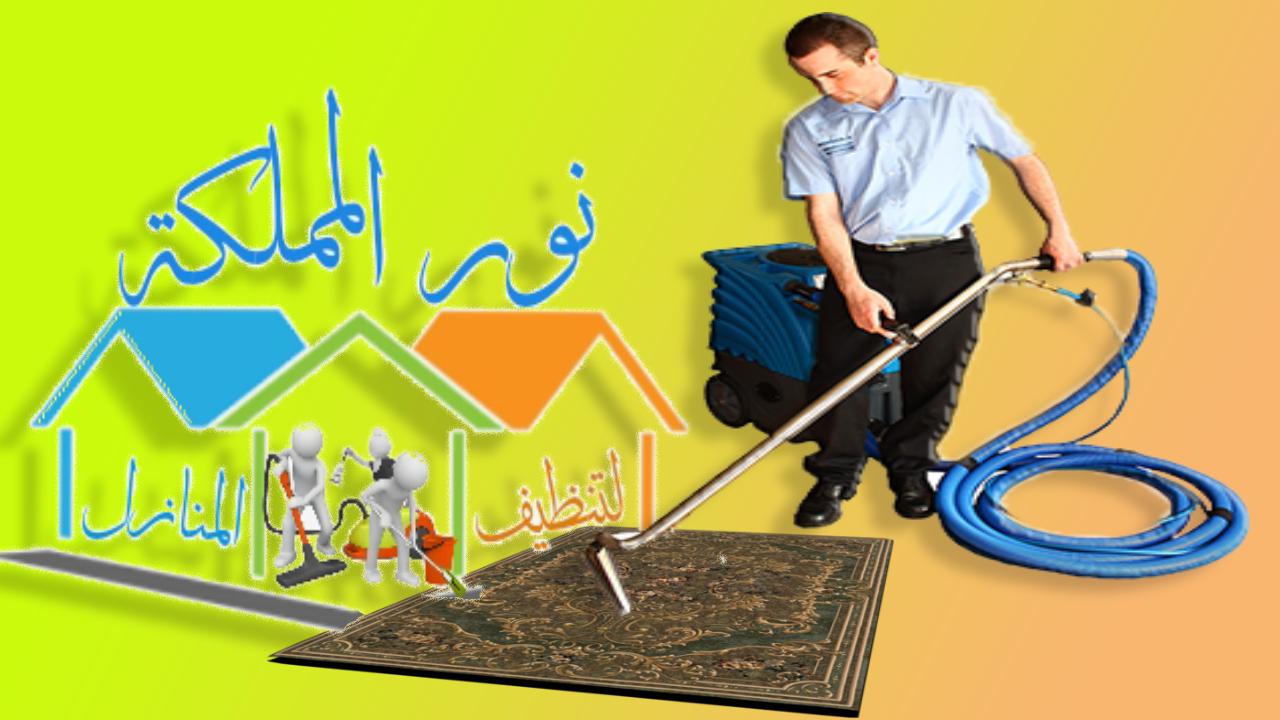 شركة تنظيف سجاد وموكيت بحائل 0556301148