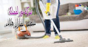 شركة تنظيف بحائل - نور المملكة