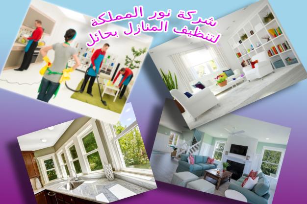 شركة تنظيف منازل بحائل _ شركة نور المملكة