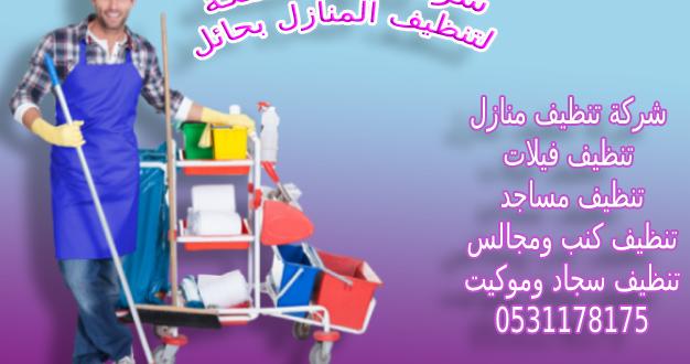 شركة تنظيف بحائل _ شركة نور المملكة