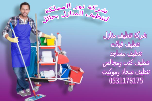شركة تنظيف بحائل 0556301148