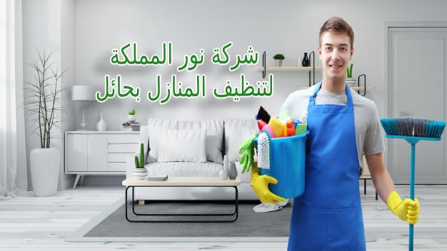 شركة تنظيف منازل بحائل 0556301148
