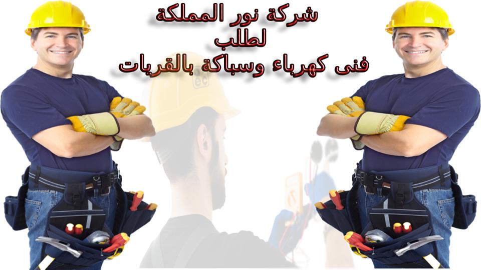 فني سباك وكهربائي بالقريات - نور المملكة