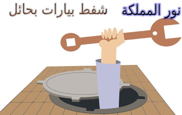 شركة شفط بيارات بحائل - نور المملكة