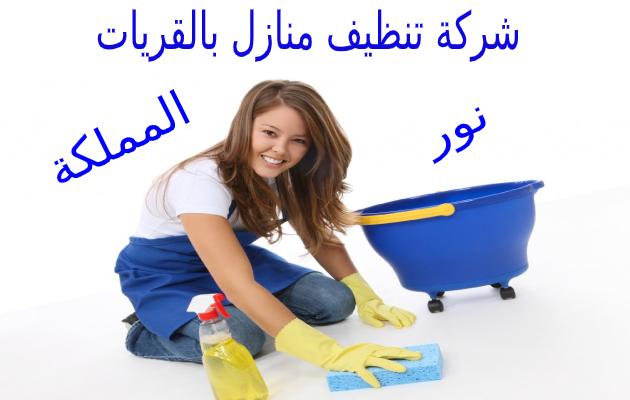 شركة تنظيف منازل بالقريات 0531178175