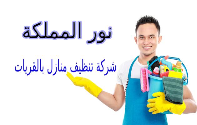 شركة تنظيف منازل بالقريات - نور المملكة
