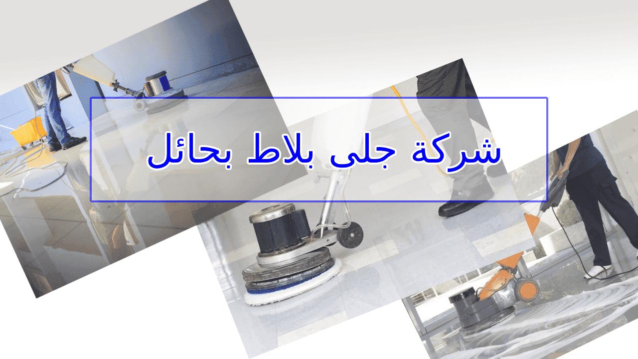 شركة جلى بلاط بحائل 0556301148