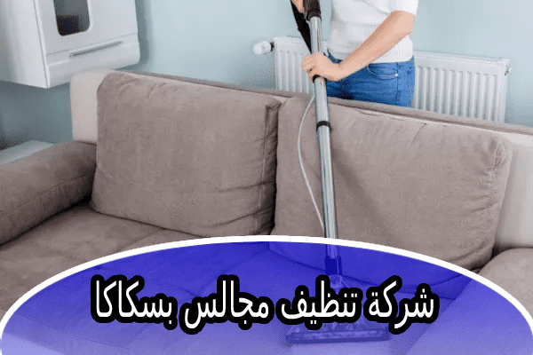 شركة تنظيف مجالس بسكاكا الجوف
